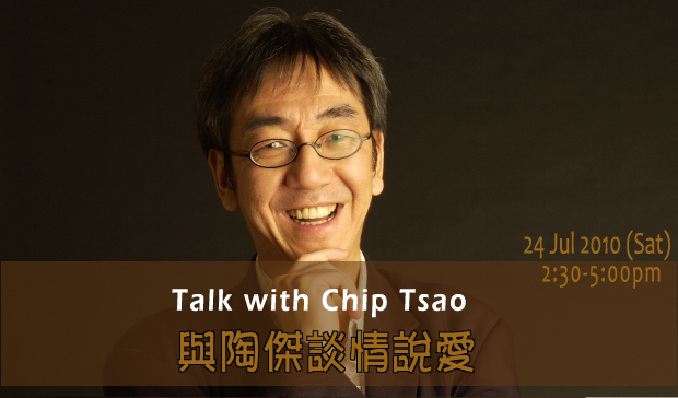 Talk with Chip Tsao
