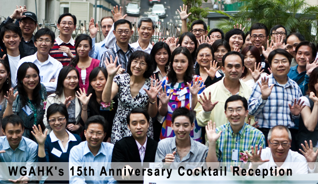 WGAHK's 15th Anniversary Cocktail Reception