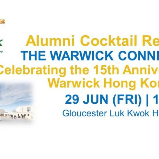 WGAHK Alumni Cocktail Reception