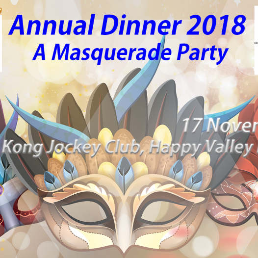 WGAHK Annual Dinner 2018